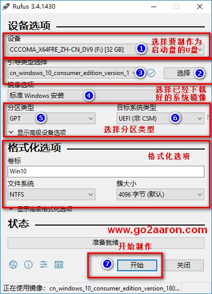 选择要制作的 U 盘、原始 Win10 镜像,设置 GPT 分区,目标类型为 UEFI ,格式化为 NTFS