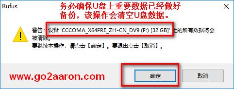 提示将删除 U 盘所有数据,确保操作前自己已经备份好了 U 盘中的有用数据
